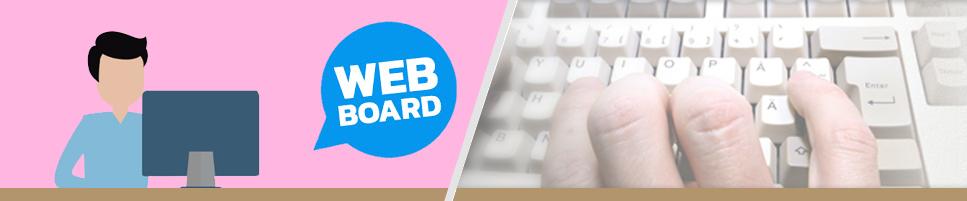 Welcome To Web Board ตั้งกระทู้ ถาม-ตอบ ทั่วไป ได้แล้วน่า...